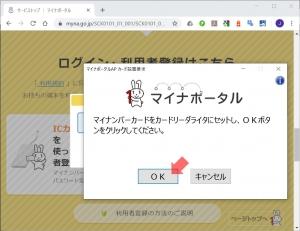マイナンバーカードセットの確認|マイナポータルの利用設定(Google Chrome編)