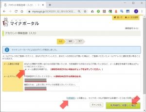 ログイン完了|マイナポータルの利用設定(Google Chrome編)
