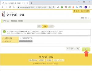 利用開始の確認|マイナポータルの利用設定(Google Chrome編)