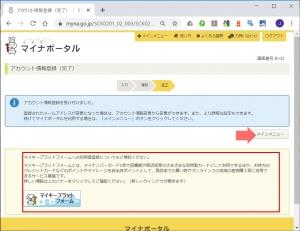 利用登録完了|マイナポータルの利用設定(Google Chrome編)