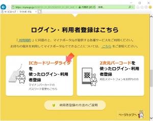 マイナポータルにログイン開始|マイナポータルの利用設定(インターネットエクスプローラー11編)