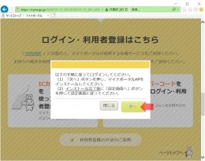 マイナポータルAPのインストールへ|マイナポータルの利用設定(インターネットエクスプローラー11編)