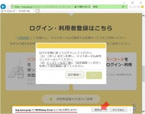 ダウンロードの確認|マイナポータルの利用設定(インターネットエクスプローラー11編)