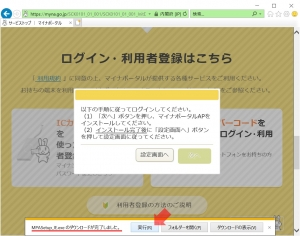 インストーラの実行|マイナポータルの利用設定(インターネットエクスプローラー11編)