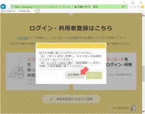設定画面へ|マイナポータルの利用設定(インターネットエクスプローラー11編)
