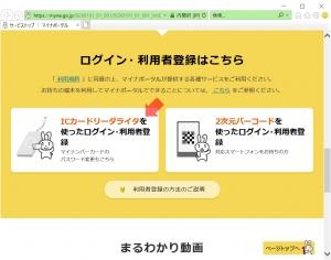マイナポータルにログインログイン|マイナポータルの利用設定(インターネットエクスプローラー11編)