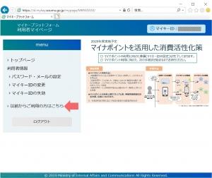 マイキープラットフォームにログイン|「めいぶつチョイス」を連携~マイキープラットフォーム