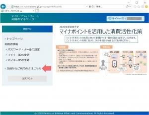 マイキープラットフォームトップページ|Pontaポイントを自治体ポイントに連携~マイキープラットフォーム