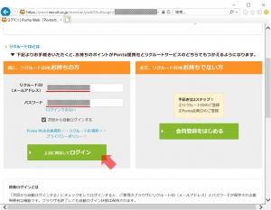 リクルートIDでログイン|Pontaポイントを自治体ポイントに連携~マイキープラットフォーム