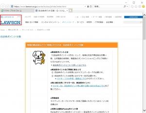 なぜローソンIDサイトへ|Pontaポイントを自治体ポイントに連携~マイキープラットフォーム