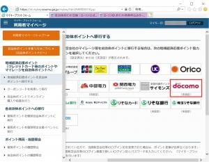 NTT docomoポイント移行のバナー|Pontaポイントを自治体ポイントに連携~マイキープラットフォーム