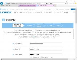 ローソンID新規登録|Pontaポイントを自治体ポイントに連携~マイキープラットフォーム