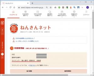ねんきんネットのトップページ|ねんきんネットにつなぐ~マイナポータル