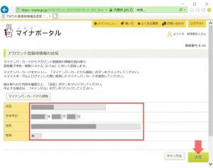 カード情報の送信|【e-Tax】国税電子申告・納税システムにつなぐ~マイナポータル