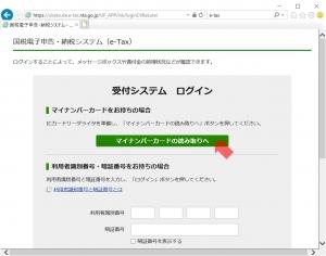 受付システム|【e-Tax】国税電子申告・納税システムにつなぐ~マイナポータル