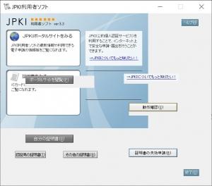 レイアウトの崩れたtJPKI利用者ソフト|公的個人認証サービス~マイナンバーカード