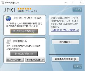 JPKI利用者ソフト起動画面|公的個人認証サービス~マイナンバーカード