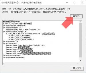 JPKI利用者ソフト「動作確認」|公的個人認証サービス~マイナンバーカード