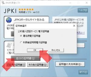 JPKI利用者ソフト「自分の証明書」|公的個人認証サービス~マイナンバーカード