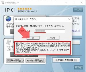 JPKI利用者ソフト「自分の証明書」パスワード入力|公的個人認証サービス~マイナンバーカード