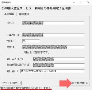 JPKI利用者ソフト「自分の証明書」内容表示|公的個人認証サービス~マイナンバーカード