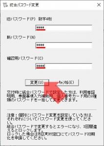 統合パスワード変更|公的個人認証サービス~マイナンバーカード