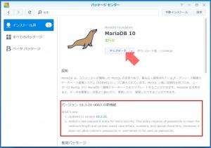 MariaDB 10のアップデート開始|パッケージのアップデート(14)~DiskStation DS218j