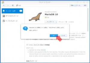 WordPress停止の案内|パッケージのアップデート(14)~DiskStation DS218j