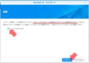パスワードポリシー変更の確認|パッケージのアップデート(14)~DiskStation DS218j