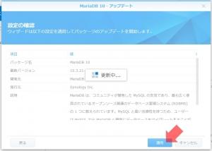 アップデート中|パッケージのアップデート(14)~DiskStation DS218j