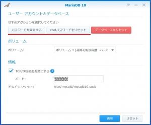 MariaDB 10パスワード変更|パッケージのアップデート(14)~DiskStation DS218j