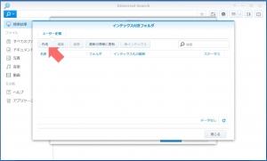 インデックスを作成|Universal Searchを使う~DiskStation DS218j