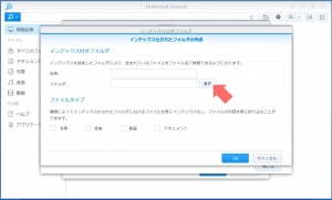 フォルダ選択へ|Universal Searchを使う~DiskStation DS218j