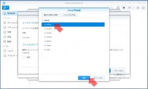 フォルダを選択|Universal Searchを使う~DiskStation DS218j