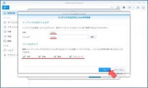 インデックス作成開始|Universal Searchを使う~DiskStation DS218j