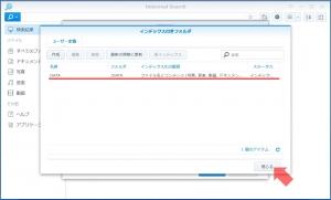 インデックスリストを閉じる|Universal Searchを使う~DiskStation DS218j