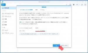 ダイアログを閉じる|Universal Searchを使う~DiskStation DS218j