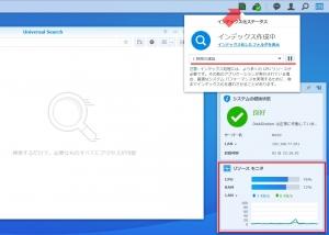 インデックス作成中|Universal Searchを使う~DiskStation DS218j
