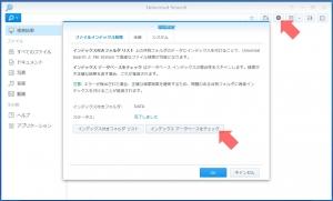 インデックスデータベースのチェック|Universal Searchを使う~DiskStation DS218j