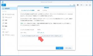 インデックスリストを開く|Universal Searchを使う~DiskStation DS218j