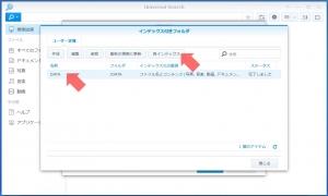 再インデックス実行|Universal Searchを使う~DiskStation DS218j