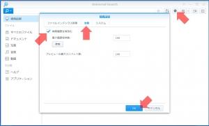 検索履歴の設定|Universal Searchを使う~DiskStation DS218j