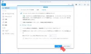 システムオプション|Universal Searchを使う~DiskStation DS218j