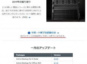 サポート終了のお知らせ|パッケージサポート終了のお知らせ~DiskStation DS218j