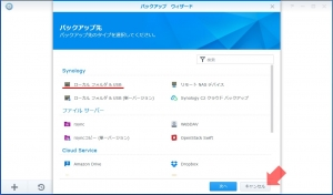 バックアップ先の選択|Hyper Backupを使う(1)~DiskStation DS218j