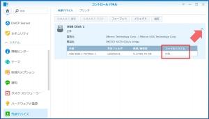 ディスクフォーマット(NTFS)|exFAT Accessを使う~DiskStation DS218j