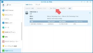 ディスクのフォーマット|exFAT Accessを使う~DiskStation DS218j
