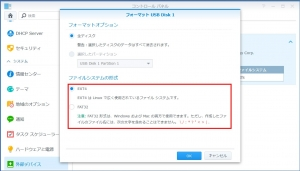 フォーマット形式一覧|exFAT Accessを使う~DiskStation DS218j