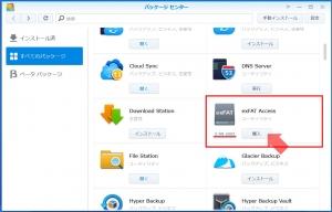 exFAT Accessを購入 exFAT Accessを使う~DiskStation DS218j