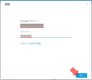 Synologyアカウントでログイン|exFAT Accessを使う~DiskStation DS218j